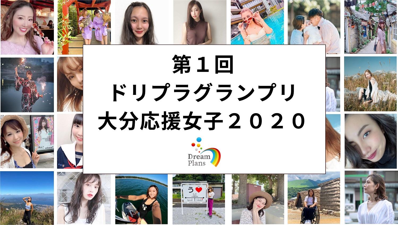 大分応援女子2020メイン画像